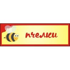Табличка для детского сада №36