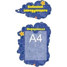 Табличка для детского сада №43