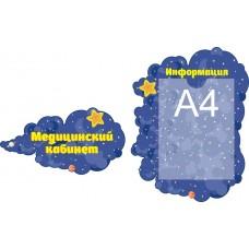 Табличка для детского сада №44