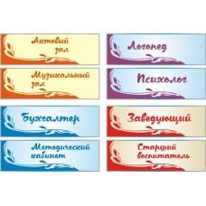 Табличка для детского сада №47