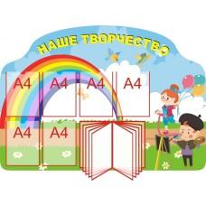 Стенд для детского творчества №1