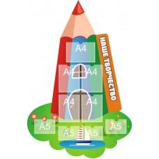 Стенд для детского творчества №2