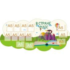 Стенд для детского творчества №6