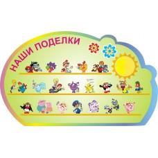 Стенд для детского творчества №17