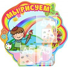 Стенд для детского творчества №21