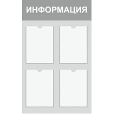 Информационный стенд №3