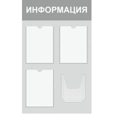 Информационный стенд №4