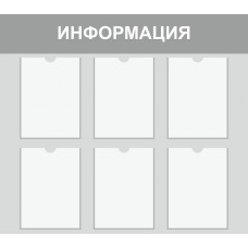 Информационный стенд №5