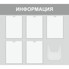 Информационный стенд №6