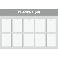 Информационный стенд №9