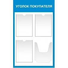 Информационный стенд №12