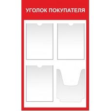 Информационный стенд №13