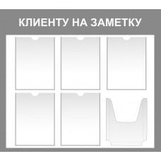 Информационный стенд №14