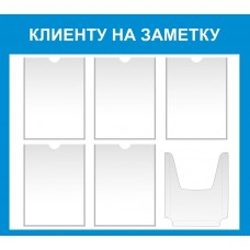 Информационный стенд №15