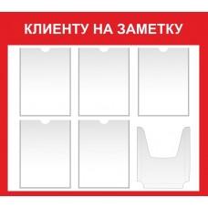 Информационный стенд №16
