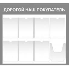 Информационный стенд №17