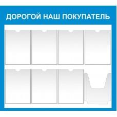 Информационный стенд №18