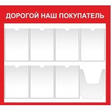 Информационный стенд №19