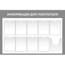 Информационный стенд №20