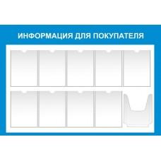 Информационный стенд №21