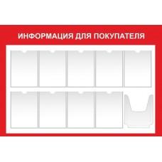 Информационный стенд №22