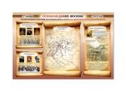 Оформление кабинета истории №11