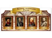 Оформление кабинета истории №15