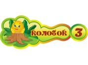 Оформление группы Колобок №9