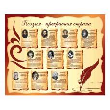 Оформление кабинета Литературы №31