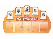 Оформление кабинета Математики №1