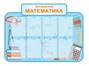 Оформление кабинета Математики №2