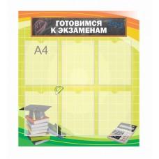 Оформление кабинета Математики №25