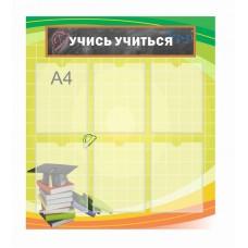 Оформление кабинета Математики №26
