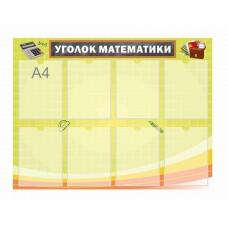 Оформление кабинета Математики №29