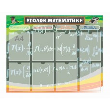 Оформление кабинета Математики №30