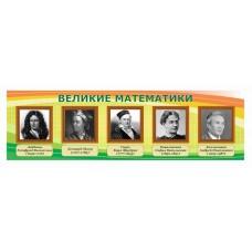 Оформление кабинета Математики №35