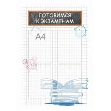 Оформление кабинета Математики №52