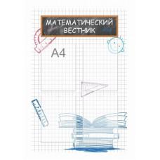 Оформление кабинета Математики №54
