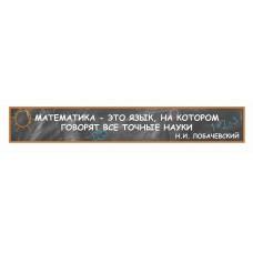 Оформление кабинета Математики №59