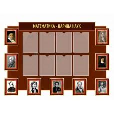 Оформление кабинета Математики №95