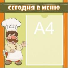 Стенд меню №15