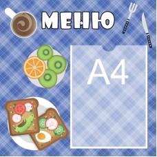 Стенд меню №16