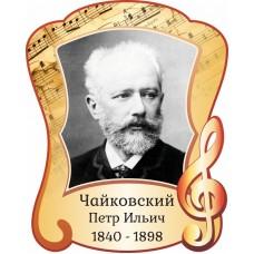 Оформление кабинета Музыки №12