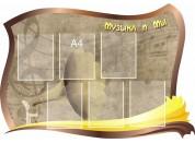 Оформление кабинета Музыки №01