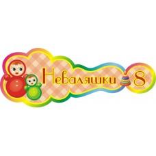 Оформление группы Неваляшки №8