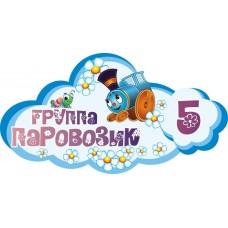 Оформление группы Паровозик №6