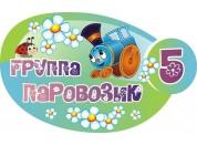 Оформление группы Паровозик №7