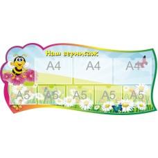 Оформление группы Пчелки №2
