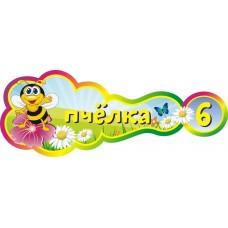 Оформление группы Пчелки №7