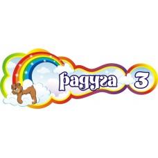 Оформление группы Радуга-2 №4